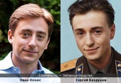 Эван Оснос и Сергей Безруков
