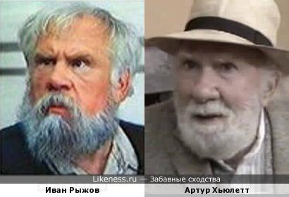 Иван Рыжов и Артур Хьюлетт