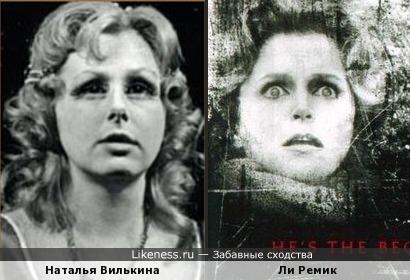 Наталья Вилькина и Ли Ремик