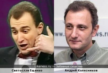 Святослав Ещенко и Андрей Колесников