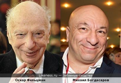 Оскар Фельцман и Михаил Богдасаров