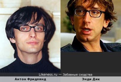 Антон Фридлянд и Энди Дик