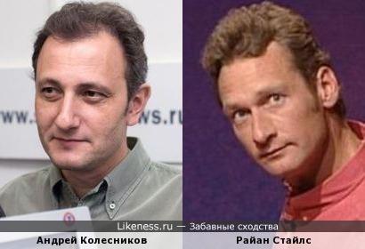 Андрей Колесников и Райан Стайлс