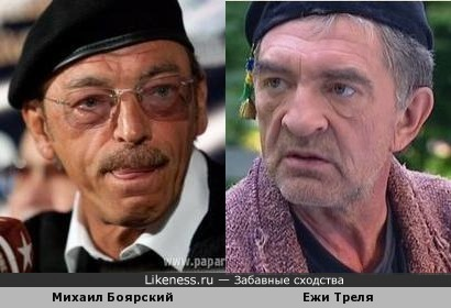 Михаил Боярский и Ежи Треля
