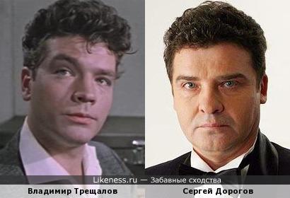 Владимир Трещалов и Сергей Дорогов