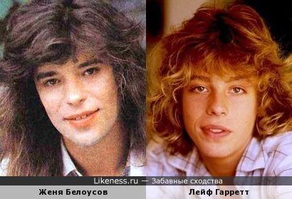 Женя Белоусов и Лейф Гарретт