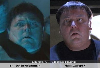 Вячеслав Невинный и Майк Хагерти