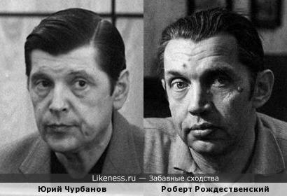 Юрий Чурбанов и Роберт Рождественский