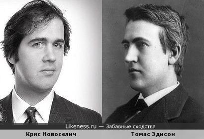 Крис Новоселич и Томас Эдисон