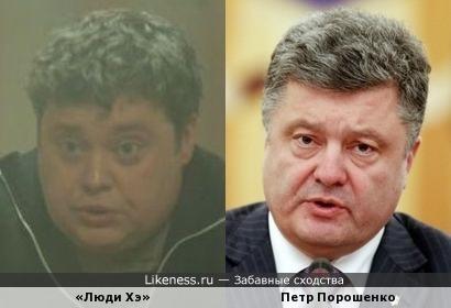 Сериальный актер и Порошенко