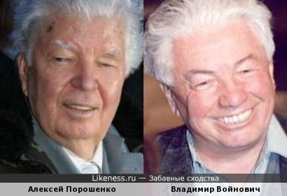 Алексей Порошенко и Владимир Войнович
