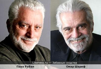 Пако Рабан и Омар Шариф