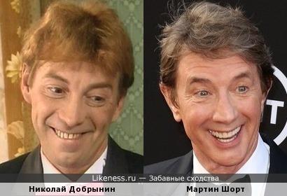 Николай Добрынин и Мартин Шорт