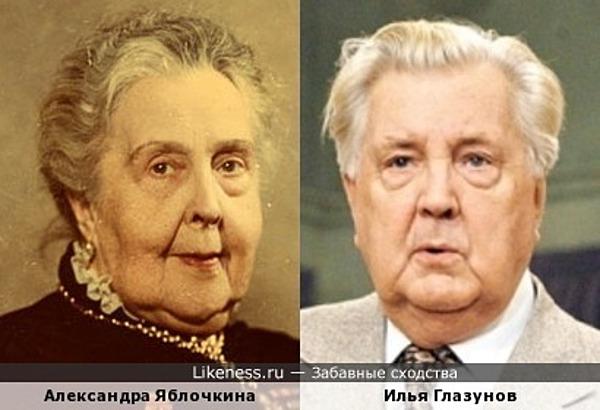 Илья Глазунов и Александра Яблочкина