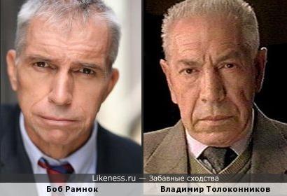 Боб Рамнок и Владимир Толоконников