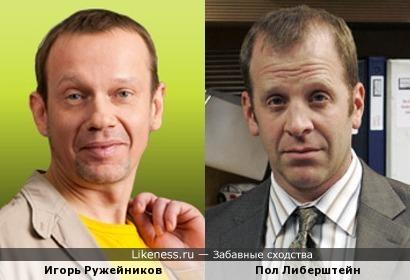 Игорь Ружейников и Пол Либерштейн