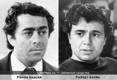Роман Карцев и Роберт Блейк