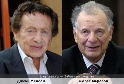 Джеки Мейсон и Жорес Алферов