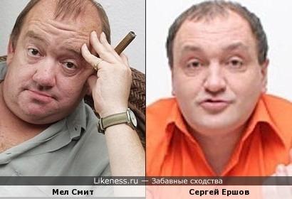 Мел Смит и Сергей Ершов
