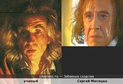 Ученый на картине похож на Сергея Мигицко