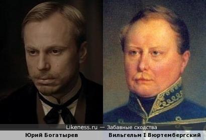Юрий Богатырев и Вильгельм I