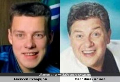 Алексей Скворцов и Олег Филимонов