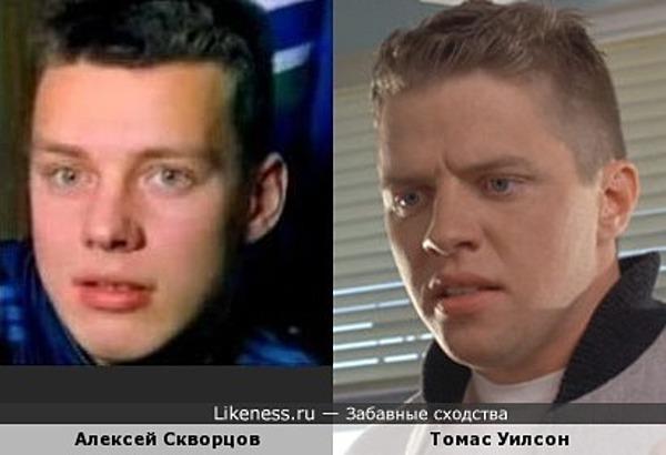 Алексей Скворцов и Томас Уилсон