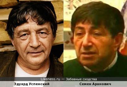 Эдуард Успенский и Семен Аранович