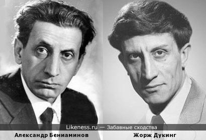 Александр Бениаминов и Жорж Дукинг