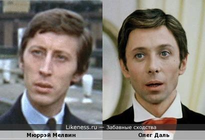 Мюррэй Мелвин и Олег Даль