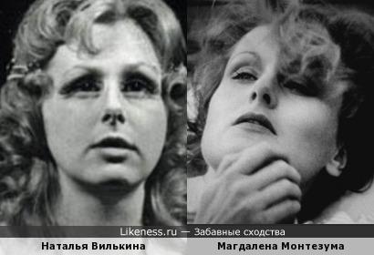Наталья Вилькина и Магдалена Монтезума