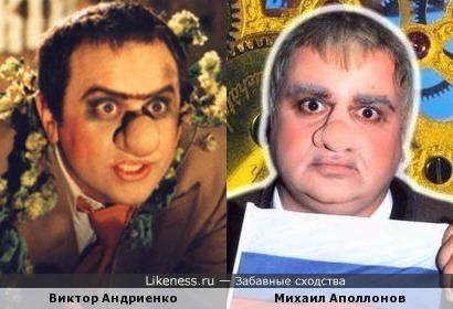 Виктор Андриенко и Михаил Аполлонов