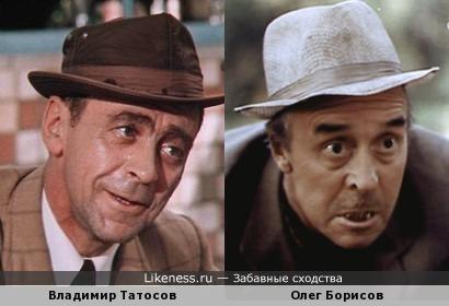 Владимир Татосов и Олег Борисов