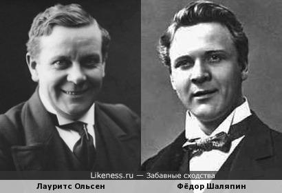 Лауритс Ольсен и Фёдор Шаляпин