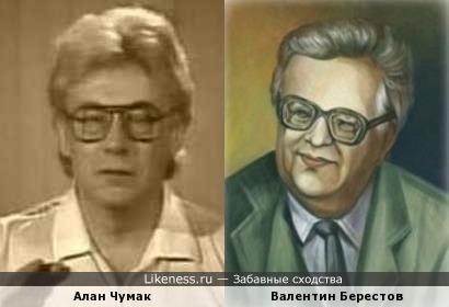 Алан Чумак и Валентин Берестов