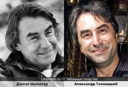 Джоэл Шумахер и Александр Толмацкий