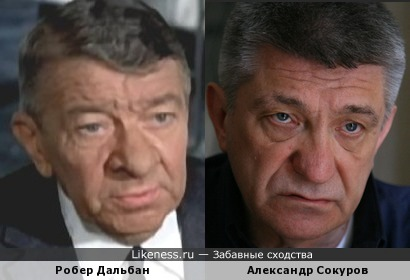 Робер Дальбан и Александр Сокуров
