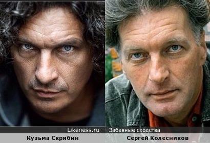 Кузьма Скрябин и Сергей Колесников