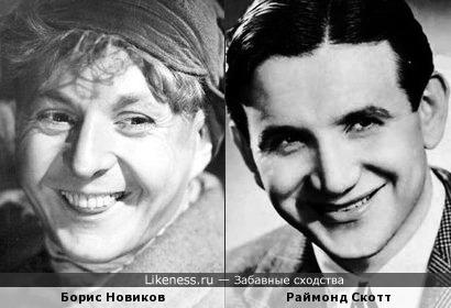 Борис Новиков и Раймонд Скотт