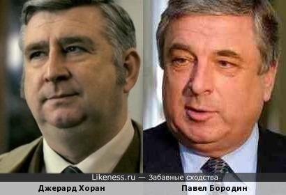 Джерард Хоран и Павел Бородин