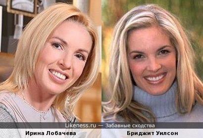 Ирина Лобачева и Бриджит Уилсон