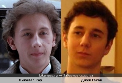 Николас Роу похож на сына Дейва Гахана