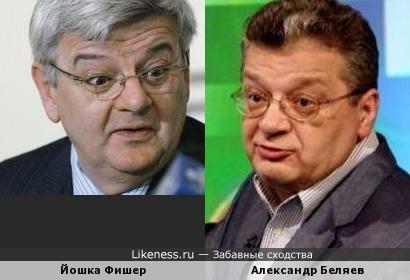 Йошка Фишер и Александр Беляев