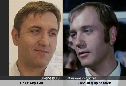 Олег Акулич и Леонид Куравлев