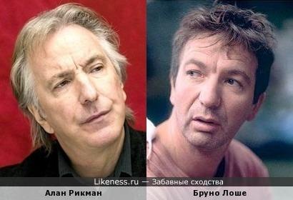 Алан Рикман и Бруно Лоше