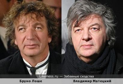 Бруно Лоше и Владимир Матецкий