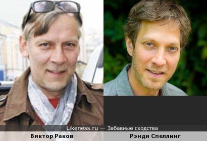 Виктор Раков и Рэнди Спеллинг