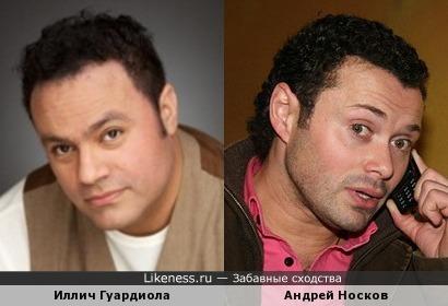 Иллич Гуардиола и Андрей Носков