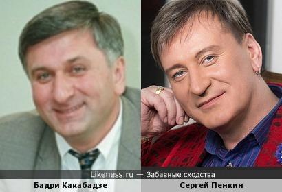 Бадри Какабадзе и Сергей Пенкин