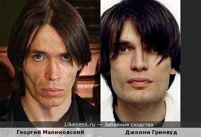 Георгий Малиновский и Джонни Гринвуд